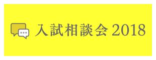 入試相談会2017