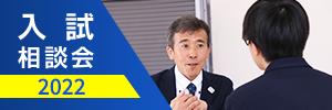 入試相談会2019