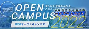 2020年webオープンキャンパス